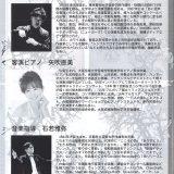 【お客様主催】 Joint Concert 2017
