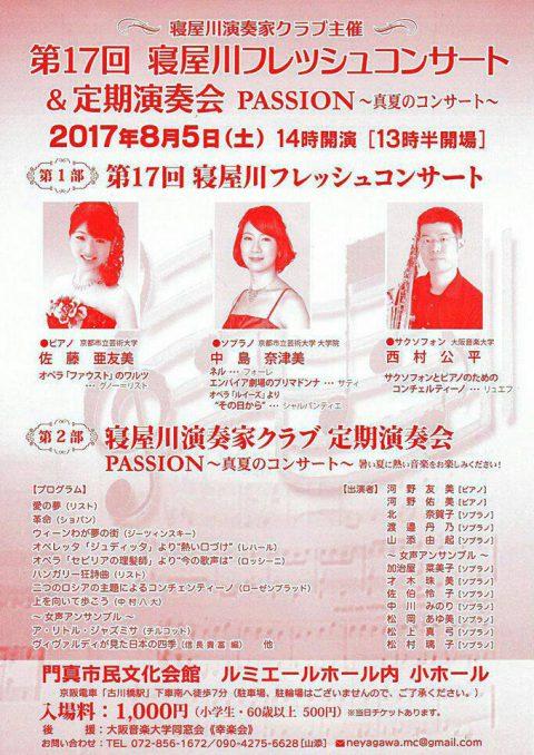 【お客様主催】 第17回寝屋川フレッシュコンサート&定期演奏会