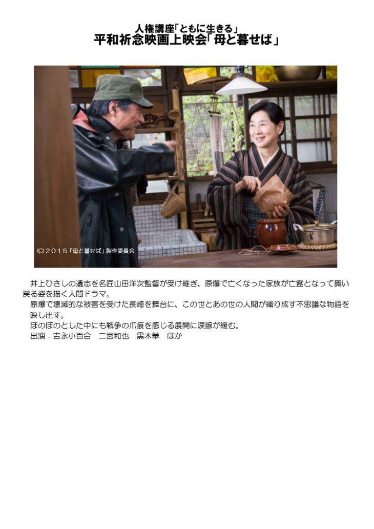 【お客様主催】 人権講座「ともに生きる」平和祈念映画上映会「母と暮せば」