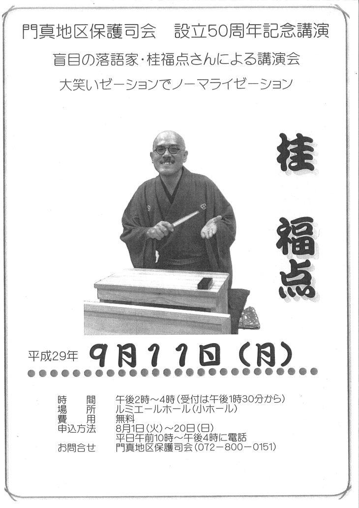 【お客様主催】 門真地区保護司会設立50周年記念講演
