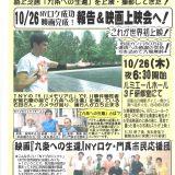 【お客様主催】 映画『九条への生還 in N.Y』先行上映会