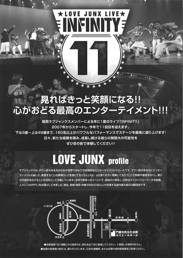 【お客様主催】 INFINITY11