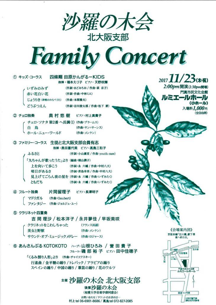 【お客様主催】 沙羅の木会 北大阪支部 ファミリーコンサート