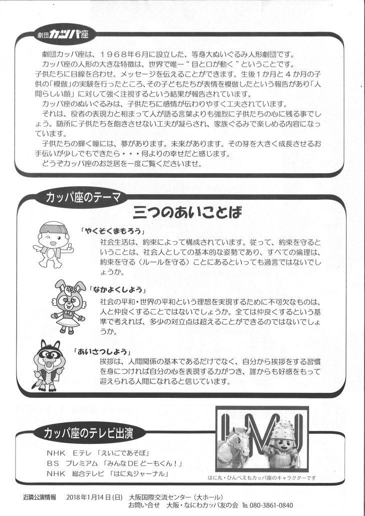 【お客様主催】 京阪カッパ座「つるのおんがえし」