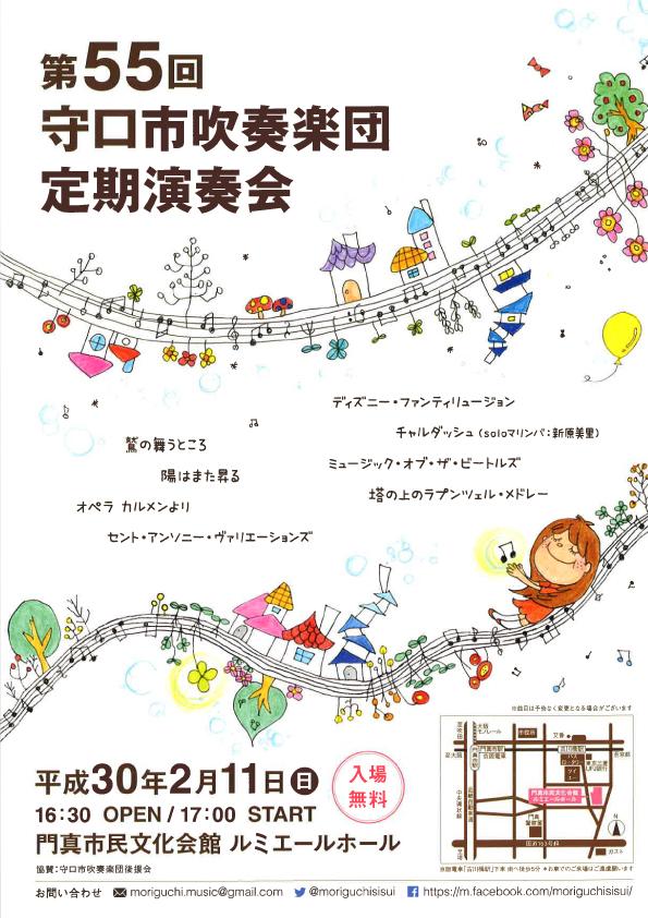 【お客様主催】 第55回守口市吹奏楽団定期演奏会
