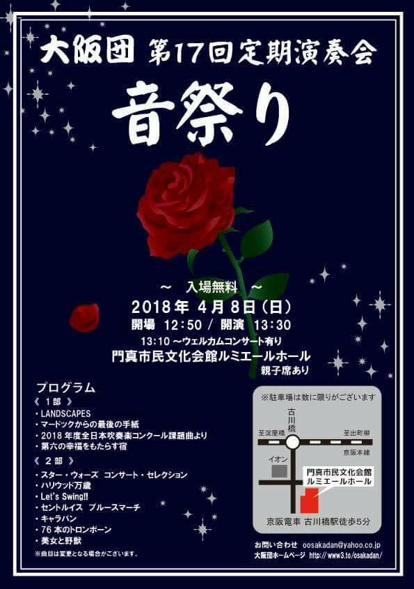 【お客様主催】 第17回定期演奏会 音祭り