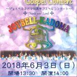 【お客様主催】 JOYBELL-KADOMA 10周年ゴスペルコンサート