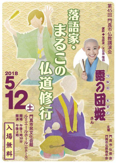 【お客様主催】 第45回 門真市仏教講演会