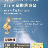 【お客様主催】 ヴァリアート・アンサンブル 第11回定期演奏会