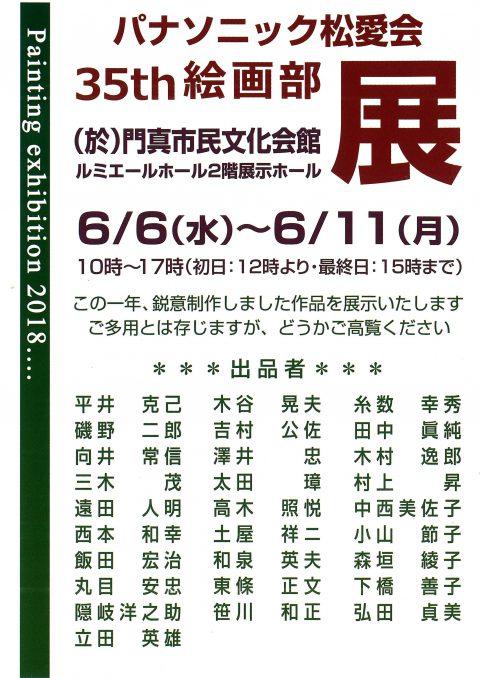 【お客様主催】 パナソニック35th絵画部展
