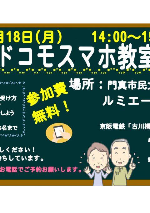 【お客様主催】 無料スマホ教室 ドコモショップ門真店