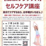 【お客様主催】 筋膜リラックス セルフケア講座