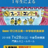 【お客様主催】 淀工吹奏楽部 1年生による第34回ファーストコンサート