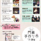 【中塚荘】 第25回 門真手作り市
