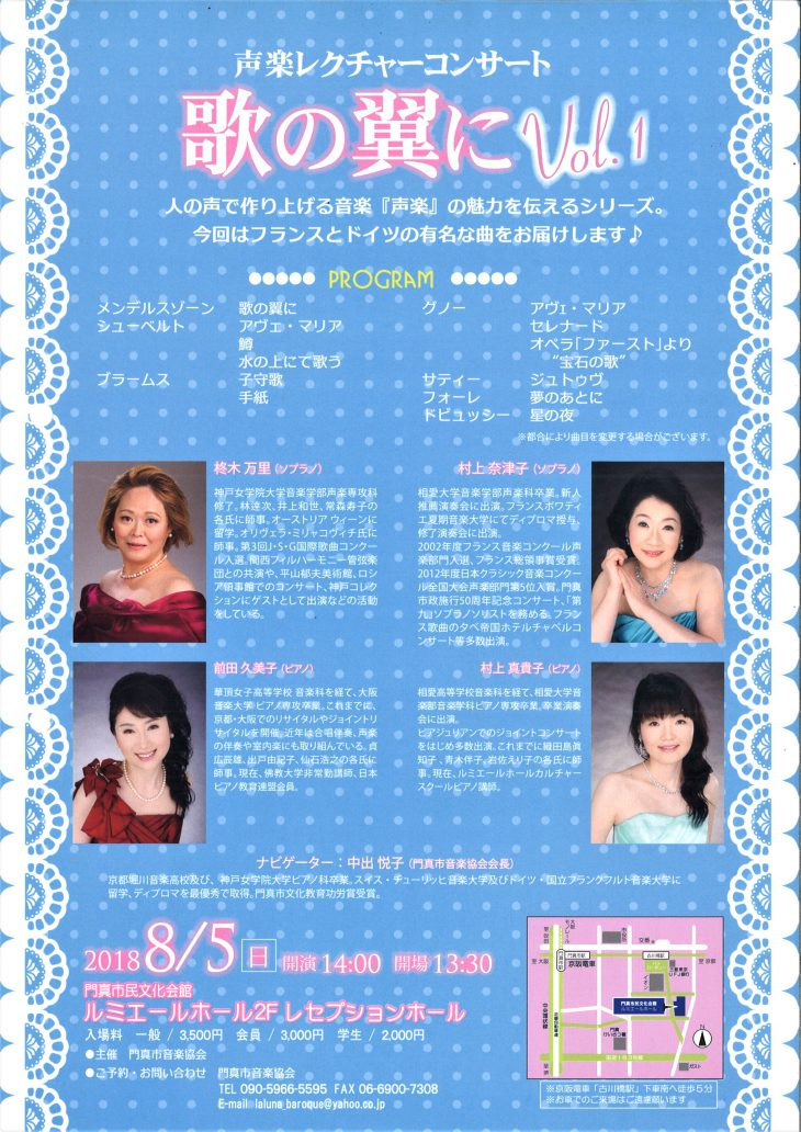 【お客様主催】 声楽レクチャーコンサート「歌の翼に Vol.1」