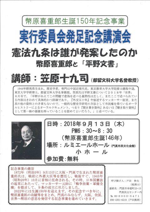 【お客様主催】 幣原喜重郎生誕150年記念事業実行委員会発足記念講演会