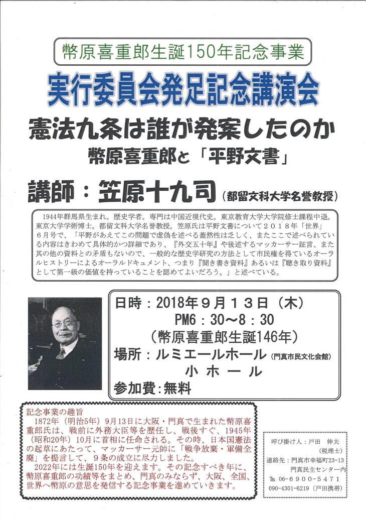 【お客様主催】 幣原喜重郎生誕150年記念事業実行委員会発足記念講演会