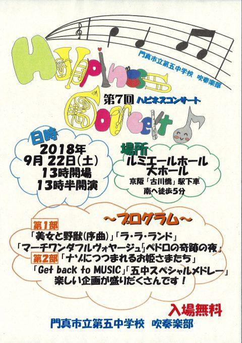 【お客様主催】 門真市立第五中学校吹奏楽部第7回ハピネスコンサート2018