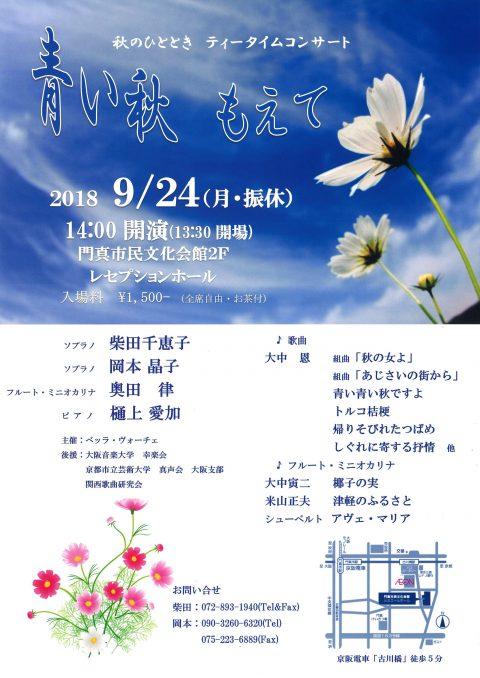 【お客様主催】 ティータイムコンサート「青い秋 もえて」