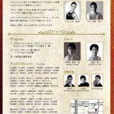 【お客様主催】 上杉真由バレエスタジオ 4th Concert