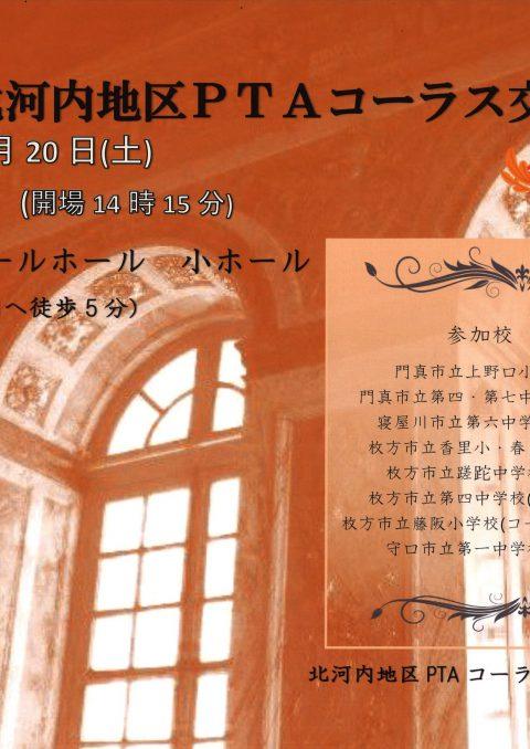 【お客様主催】 第50回北河内地区PTAコーラス交歓会