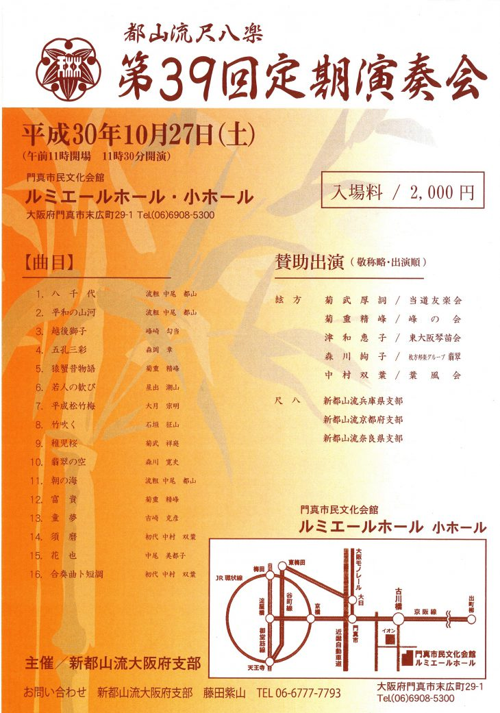 【お客様主催】 都山流尺八楽 第39回定期演奏会