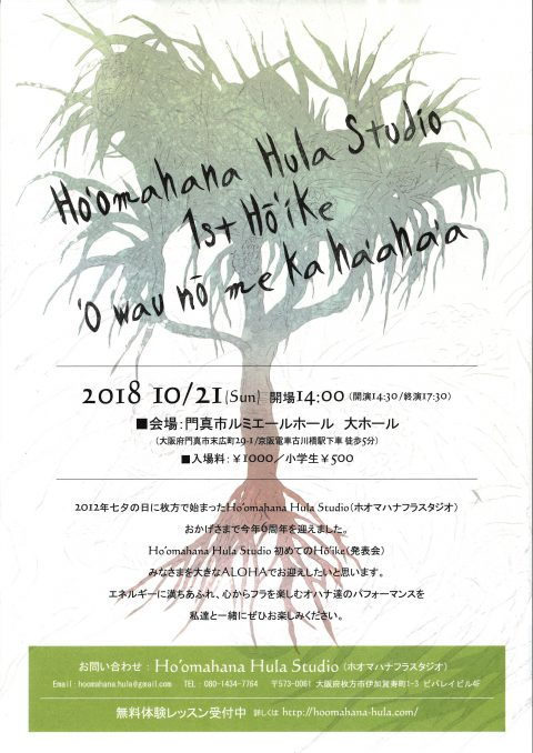 【お客様主催】 Ho'omahana Hula Studio 1st Hō'ike  'O wau nō me ka ha'aha'a