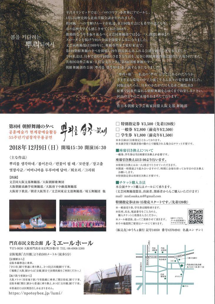 【お客様主催】 第8回朝鮮舞踊の夕べ