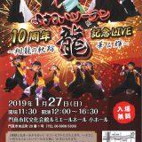 【お客様主催】 よさこいソーラン龍10周年記念LIVE