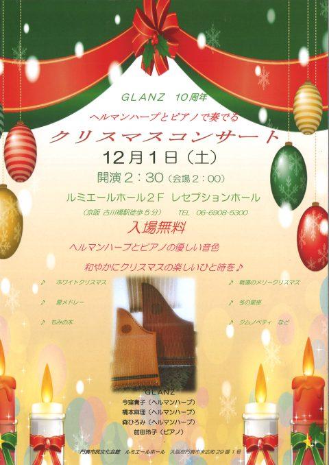 【お客様主催】 ヘルマンハープとピアノで奏でるクリスマスコンサート