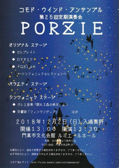 【お客様主催】 コモド・ウインド・アンサンブル 第25回定期演奏会 PORZIE