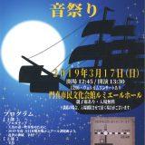 【お客様主催】 大阪団 第18回定期演奏会 音祭り