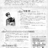 【お客様主催】 第23回ひと・愛・コンサート