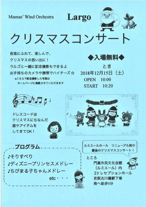 【お客様主催】 Largoクリスマスコンサート