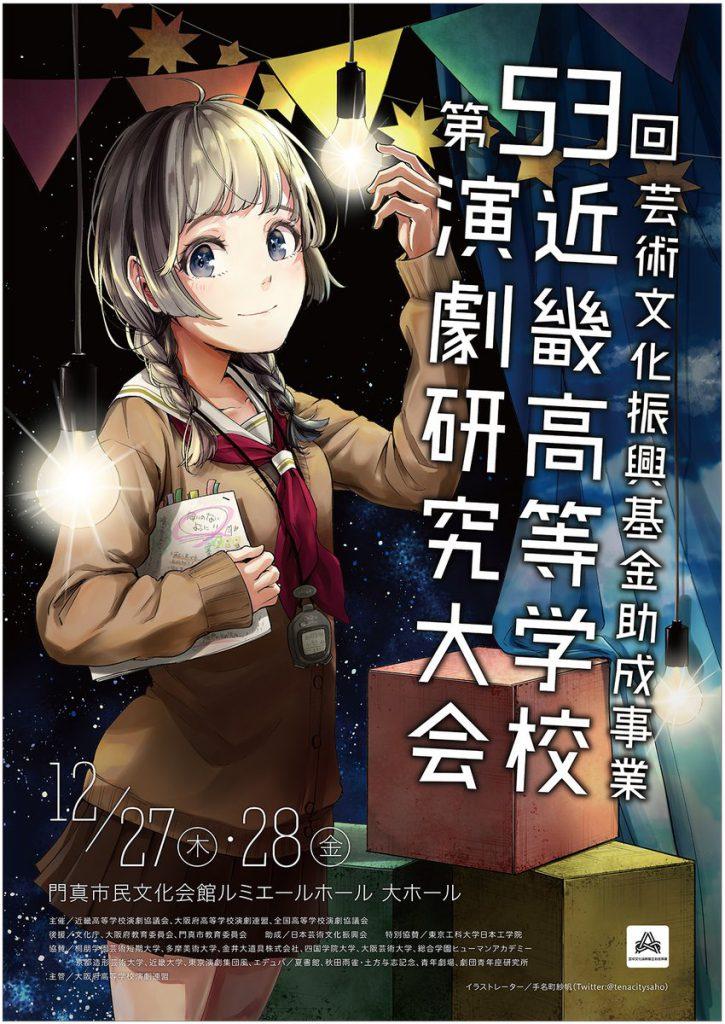 【演劇共催】 第53回近畿高等学校演劇研究大会