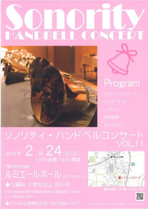 【お客様主催】 ソノリティ・ハンドベルコンサートVol.11