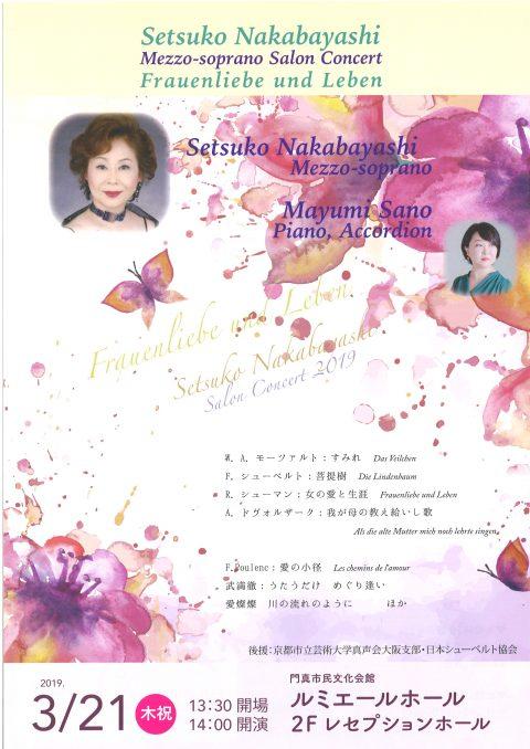 【お客様主催】 中林節子 メゾソプラノ サロンコンサート