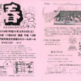 【お客様主催】 第29回春をよぶみんなのコンサート