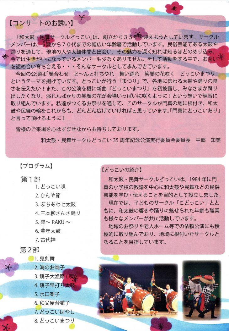 【お客様主催】 和太鼓・民舞サークルどっこい35周年記念公演