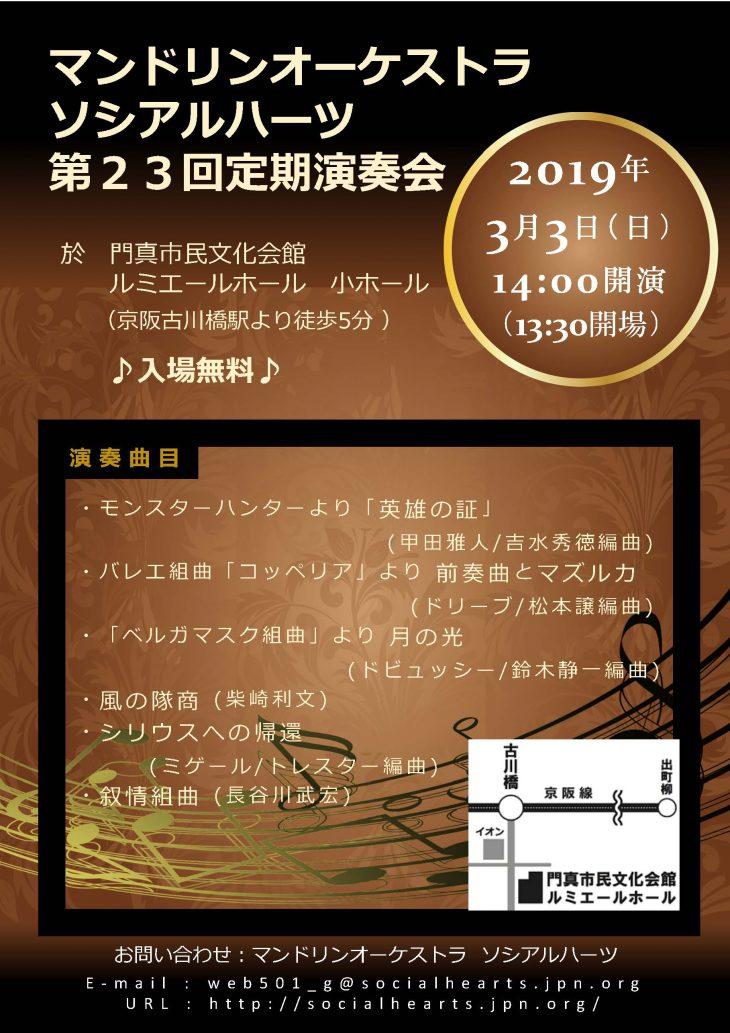 【お客様主催】 マンドリンオーケストラ ソシアルハーツ 第23回定期演奏会