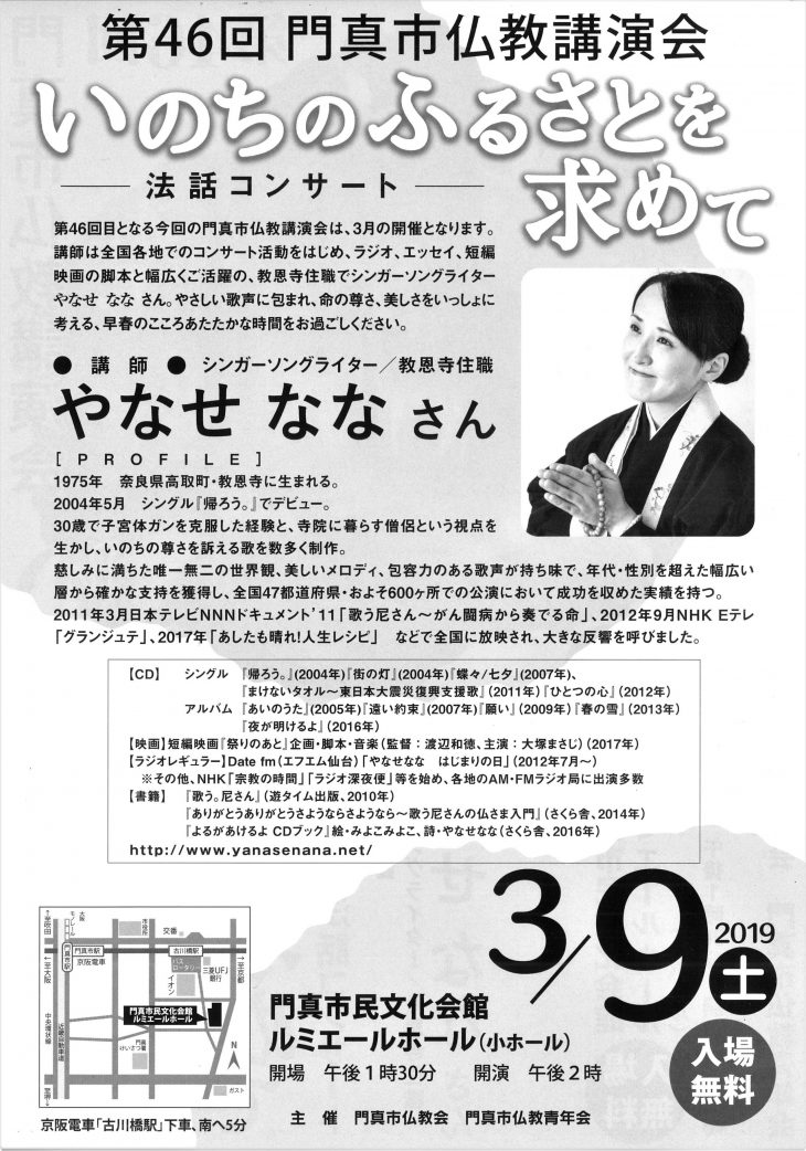 【お客様主催】 第46回門真市仏教講演会