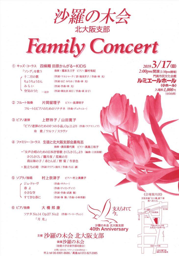 【お客様主催】 沙羅の木会 北大阪支部「ファミリーコンサート」