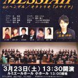 【お客様主催】 エトワール21合唱団 第7回演奏会 MESSIAH