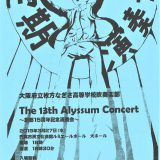 【お客様主催】 枚方なぎさ高校吹奏楽部 第13回定期演奏会「アリッサムコンサート」
