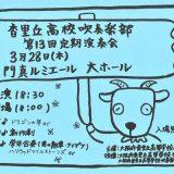 【お客様主催】 香里丘高校吹奏楽部 第13回定期演奏会