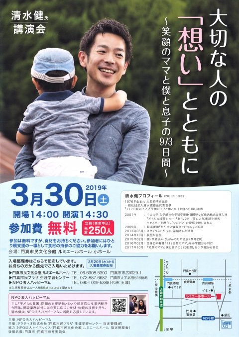 【お客様主催・協力事業】 清水健氏 講演会