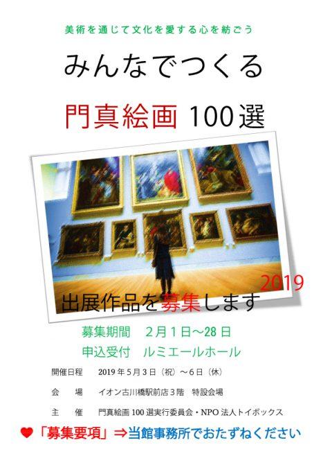 【共催事業】 <出展作品募集>みんなでつくる門真絵画100選