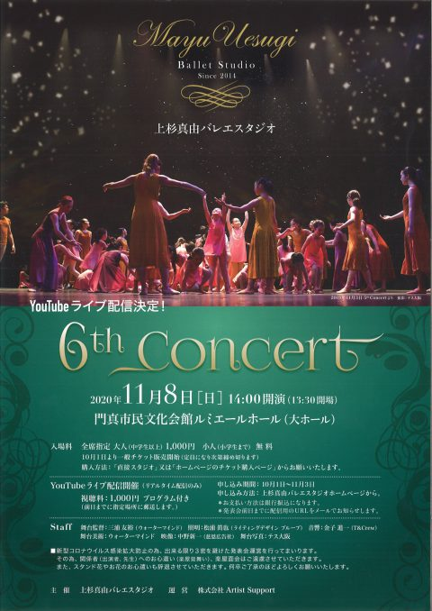 お客様主催 上杉真由バレエスタジオ6th Concert