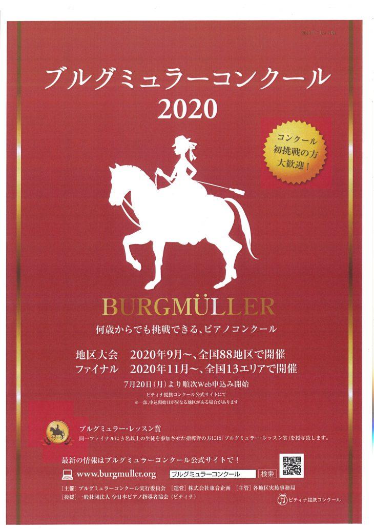お客様主催 ブルグミュラーコンクール 2020 大阪ファイナル