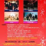 お客様主催 古川橋ミュージックフェス★クリスマススペシャル★